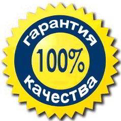 Гарантія якості прикрас і доставки 100 відсотків