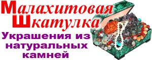 Малахитовая шкатулка - магазин украшений из натуральных камней